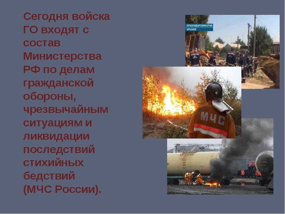 Сегодня войска ГО входят с состав Министерства РФ по делам гражданской оборон...