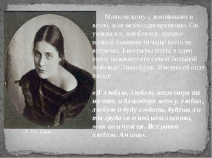 Маяковскому с женщинами и везло, и не везло одновременно. Он увлекался, влюб