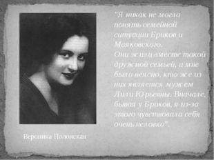 """""""Я никак не могла понять семейной ситуации Бриков и Маяковского. Они жили вме"""