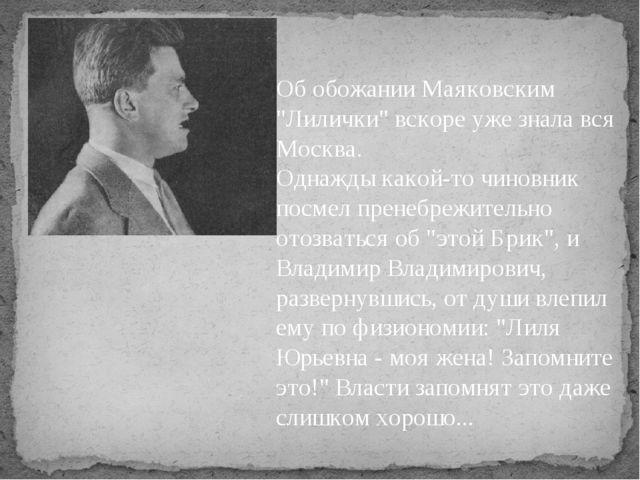 """Об обожании Маяковским """"Лилички"""" вскоре уже знала вся Москва. Однажды какой-т..."""