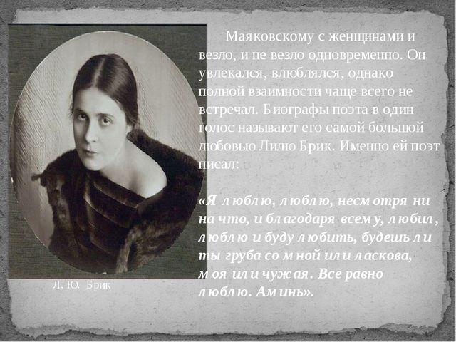 Маяковскому с женщинами и везло, и не везло одновременно. Он увлекался, влюб...