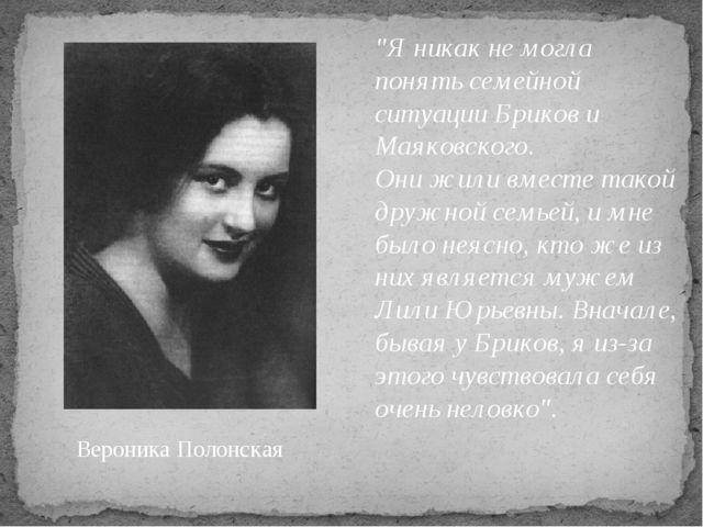 """""""Я никак не могла понять семейной ситуации Бриков и Маяковского. Они жили вме..."""