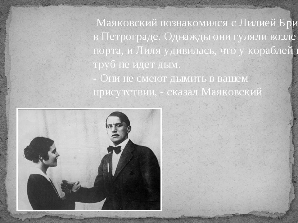 Маяковский познакомился с Лилией Брик в Петрограде. Однажды они гуляли возле...