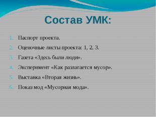 Состав УМК: Паспорт проекта. Оценочные листы проекта: 1, 2, 3. Газета «Здесь