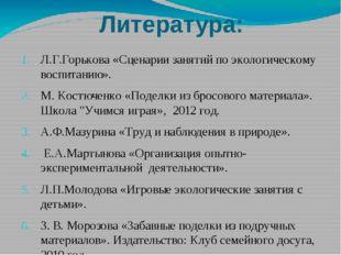Литература: Л.Г.Горькова «Сценарии занятий по экологическому воспитанию». М.