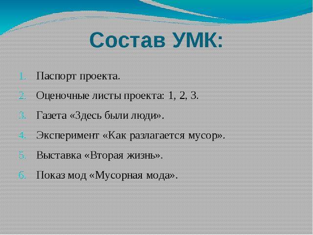 Состав УМК: Паспорт проекта. Оценочные листы проекта: 1, 2, 3. Газета «Здесь...