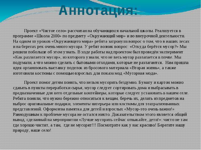 Аннотация: Проект «Чистое село» рассчитан на обучающихся начальной школы. Реа...