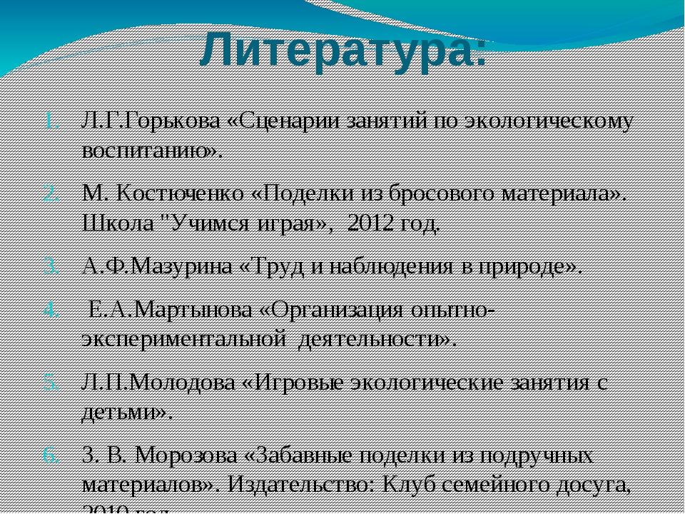 Литература: Л.Г.Горькова «Сценарии занятий по экологическому воспитанию». М....