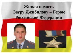 Живая память Зауру Джибилову – Герою Российской Федерации