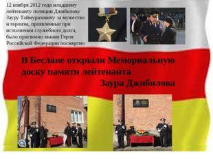 В Беслане открыли Мемориальную доску памяти лейтенанта Заура Джибилова 12 ноя