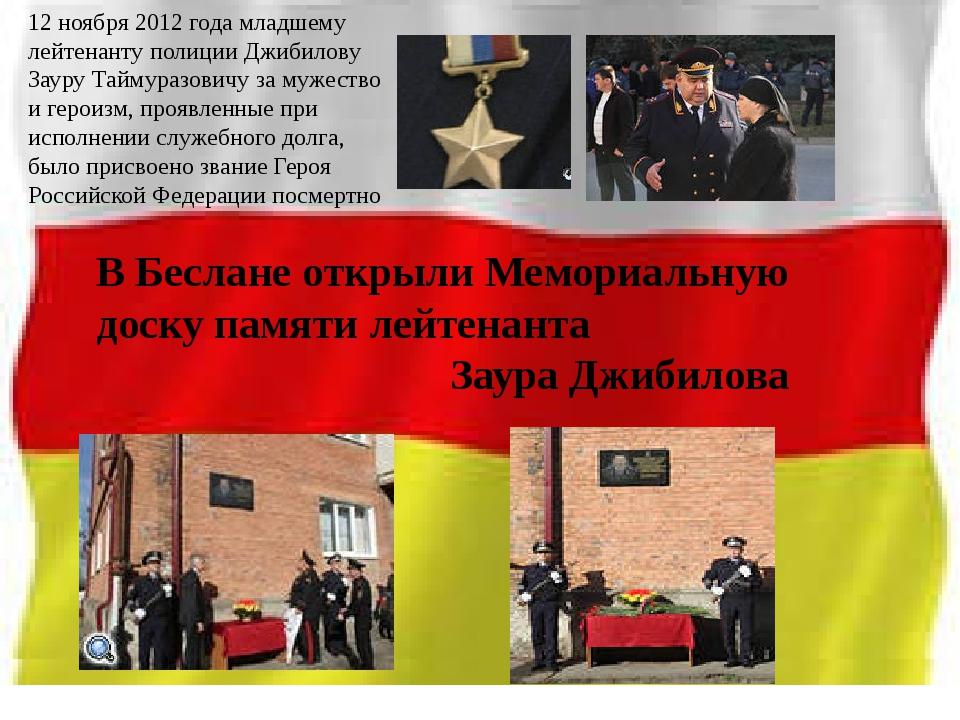 В Беслане открыли Мемориальную доску памяти лейтенанта Заура Джибилова 12 ноя...