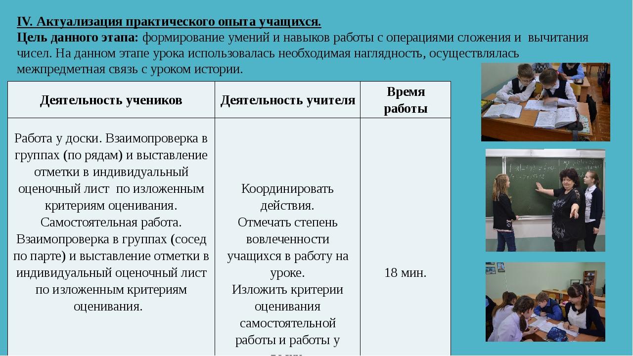 IV. Актуализация практического опыта учащихся. Цель данного этапа: формирова...