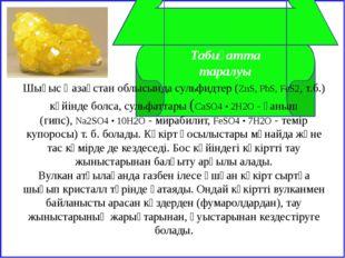 Табиғатта таралуы Шығыс Қазақстан облысында сульфидтер (ZnS, PbS, FeS2, т.б.