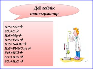 Деңгейлік тапсырмалар H2S+SO2 SO2+C H2S+Mg H2S+FeO H2S+NaOH H2S+Pb(NO3)