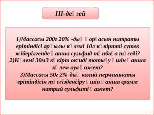 III-деңгей 1)Массасы 200г 20% -дық қорғасын нитраты ерітіндісі арқылы көлемі