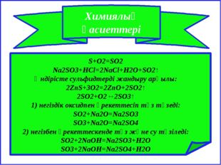 Химиялық қасиеттері S+O2=SO2 Na2SO3+HCl=2NaCl+H2O+SO2↑ Өндірістесульфидтерд