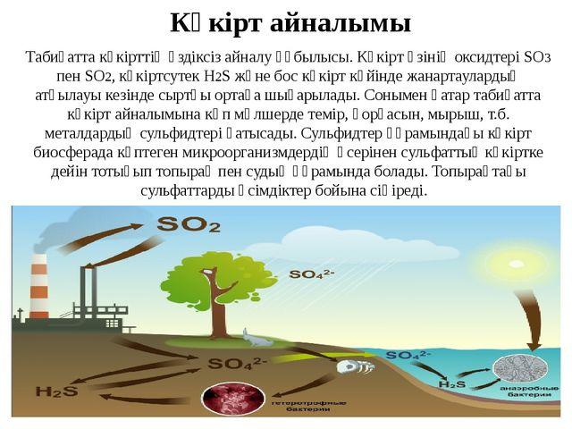 Табиғаттакүкірттіңүздіксіз айналу құбылысы. Күкірт өзінің оксидтері SО3 пен...