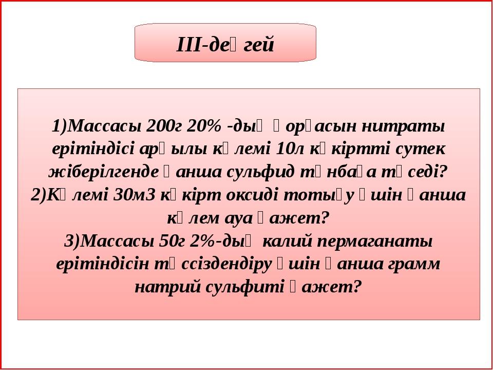 III-деңгей 1)Массасы 200г 20% -дық қорғасын нитраты ерітіндісі арқылы көлемі...