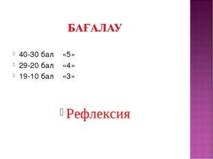 40-30 бал «5» 29-20 бал «4» 19-10 бал «3» Рефлексия