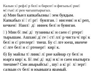 Калын хәрефләр белән бирелгән фигыльләрнең мәгънәләрен чагыштырыгыз. а) Мин б