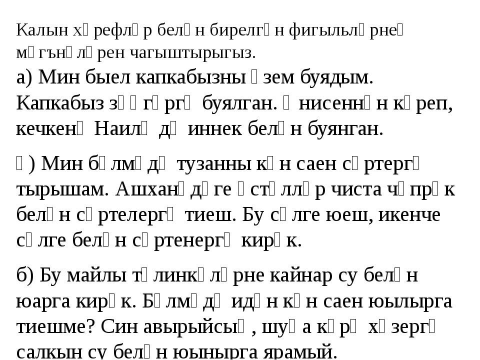 Калын хәрефләр белән бирелгән фигыльләрнең мәгънәләрен чагыштырыгыз. а) Мин б...