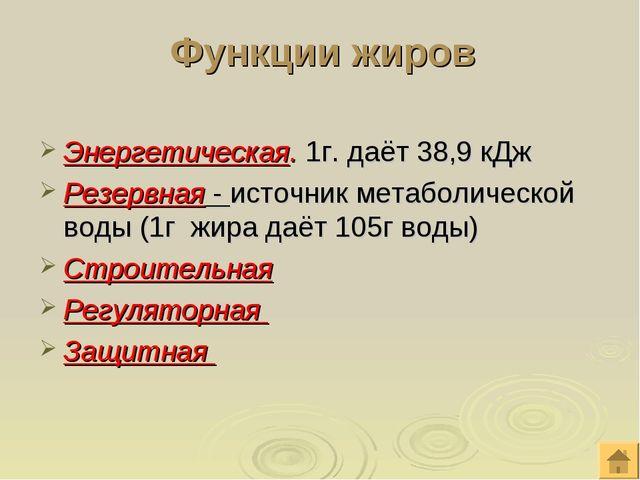 Функции жиров  Энергетическая. 1г. даёт 38,9 кДж Резервная - источник метабо...