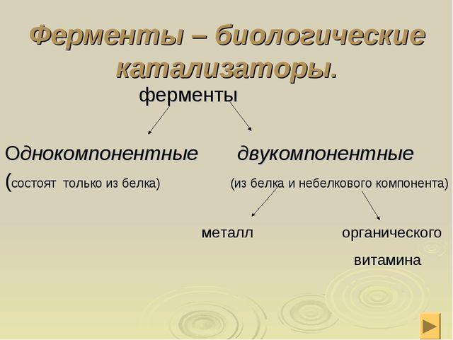Ферменты – биологические катализаторы. ферменты Однокомпонентные двукомпонент...