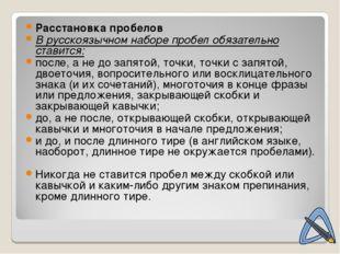 Расстановка пробелов В русскоязычном наборе пробел обязательно ставится: посл