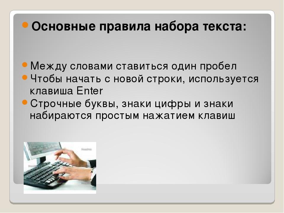 Основные правила набора текста: Между словами ставиться один пробел Чтобы нач...