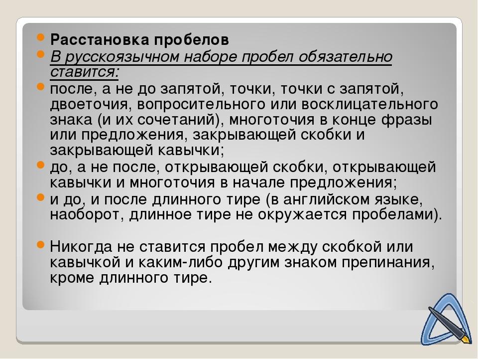 Расстановка пробелов В русскоязычном наборе пробел обязательно ставится: посл...