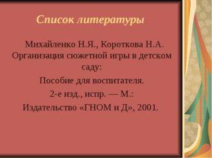 Список литературы  Михайленко Н.Я., Короткова Н.А. Организация сюжетной игры