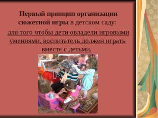 Первый принцип организации сюжетной игры в детском саду: для того чтобы дети