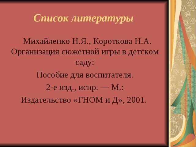 Список литературы  Михайленко Н.Я., Короткова Н.А. Организация сюжетной игры...