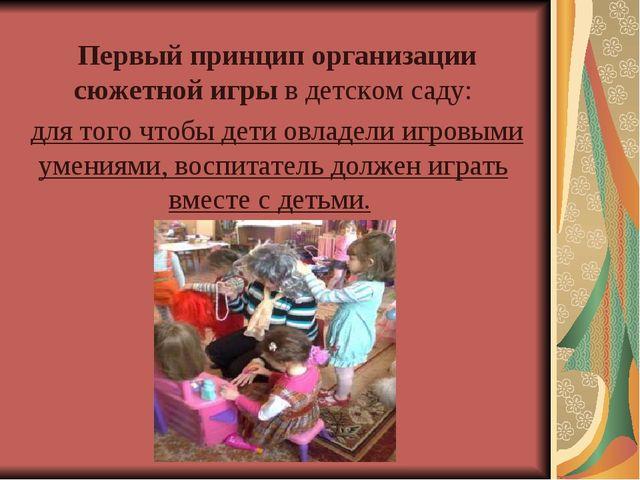 Первый принцип организации сюжетной игры в детском саду: для того чтобы дети...