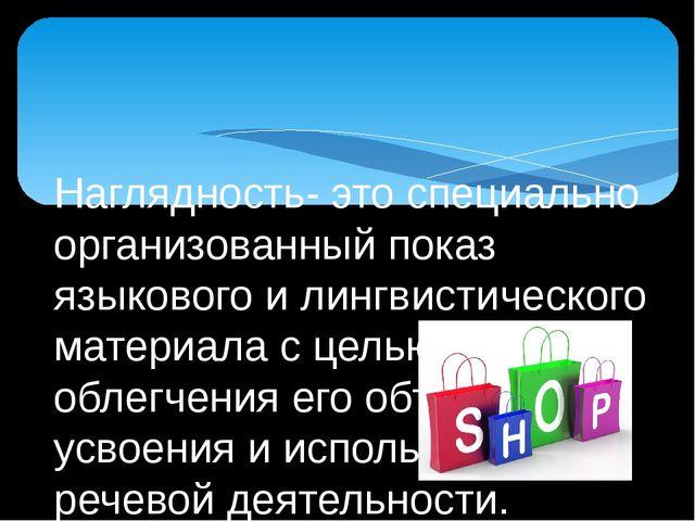 Наглядность- это специально организованный показ языкового и лингвистического...
