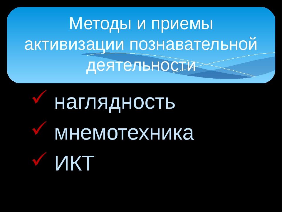 наглядность мнемотехника ИКТ Методы и приемы активизации познавательной деят...