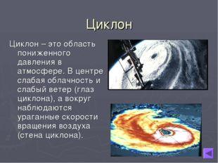 Циклон Циклон – это область пониженного давления в атмосфере. В центре слабая