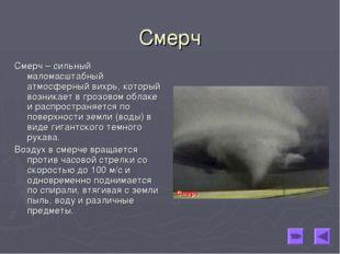 Смерч Смерч – сильный маломасштабный атмосферный вихрь, который возникает в г