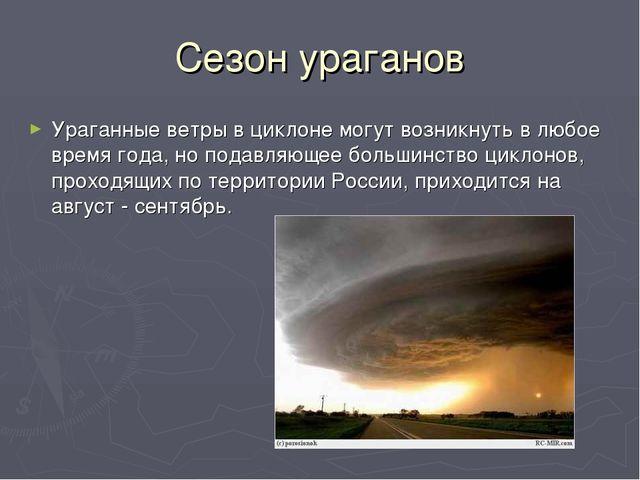Сезон ураганов Ураганные ветры в циклоне могут возникнуть в любое время года,...