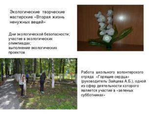 Экологические творческие мастерские «Вторая жизнь ненужных вещей» Работа школ