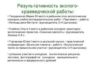 Гвоздинская Мария IIII место в районном этно-экологическом конкурсе учебно-и