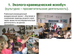Эколого-краеведческий всеобуч (культурно – просветительская деятельность). Ра