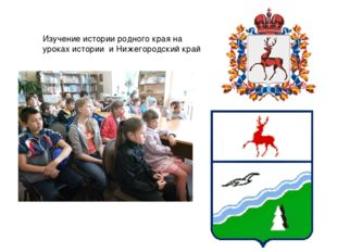 Изучение истории родного края на уроках истории и Нижегородский край
