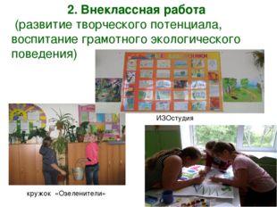 2. Внеклассная работа (развитие творческого потенциала, воспитание грамотного