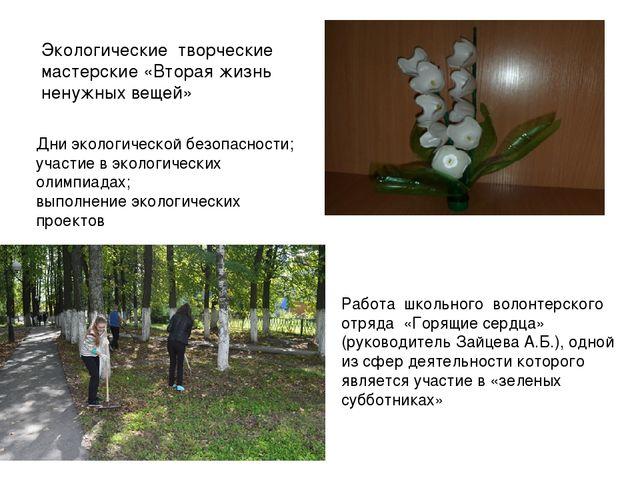 Экологические творческие мастерские «Вторая жизнь ненужных вещей» Работа школ...