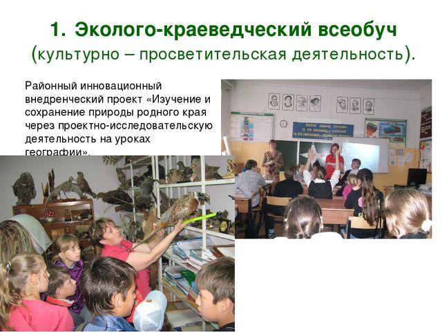 Эколого-краеведческий всеобуч (культурно – просветительская деятельность). Ра...
