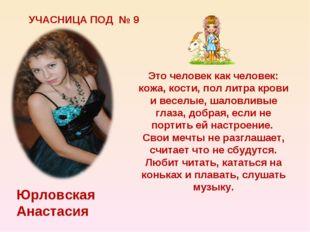 УЧАСНИЦА ПОД № 9 Юрловская Анастасия Это человек как человек: кожа, кости, по