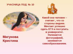 УЧАСНИЦА ПОД № 10 Мигунова Кристина Какой она человек – считает , что со стор