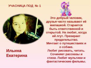 УЧАСНИЦА ПОД № 1 Ильина Екатерина Это добрый человек, друзья часто называют е