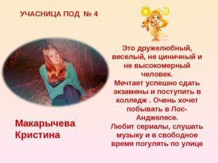 УЧАСНИЦА ПОД № 4 Макарычева Кристина Это дружелюбный, веселый, не циничный и